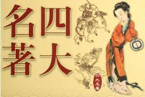 中国文学史的伟大丰碑,中国四大名著及其作者