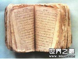 世界上最小的《可兰经》,你们见过吗?
