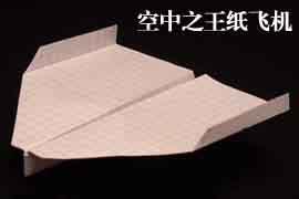 飞得最久的纸飞机,日本空中之王纸飞机飞行29.2秒