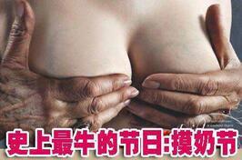 云南摸奶节 彝族女人的乳房想摸就摸